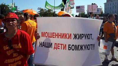 Юрий Афонин: КПРФ предлагает выделить 50 млрд рублей на достройку жилья для обманутых дольщиков