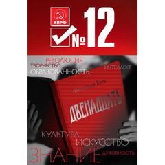 Геннадий Зюганов о числе 12