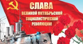 Столетие Великого Октября празднуют по всей России