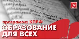 «Единая Россия» отклонила законопроект КПРФ «Об образовании для всех»