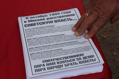 В России почтили память защитников Верховного Совета в октябре 1993-го