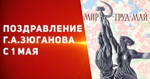 Геннадий Зюганов: «Только сплоченность людей труда обеспечит нам новые победы»
