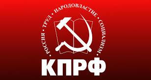 КПРФ обсудит возможные кандидатуры к президентским выборам с представителями народно-патриотических сил