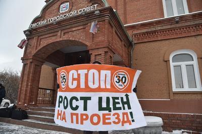 Омские коммунисты протестуют против повышения цен на проезд в общественном транспорте