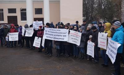 В Пензе обманутые дольщики вышли на митинг