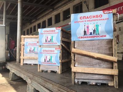 Депутаты-коммунисты передали башкирским медикам более тонны антисептических средств