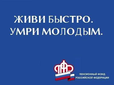 Пенсионный фонд потратит на пиар более 860 млн рублей