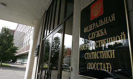 Росстат представил новые данные по российской бедности
