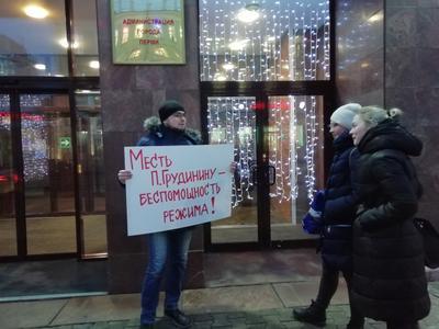 В России продолжаются акции в защиту «красных руководителей» Сергея Левченко и Павла Грудинина