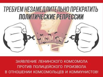 Комсомольцы протестуют против политических репрессий