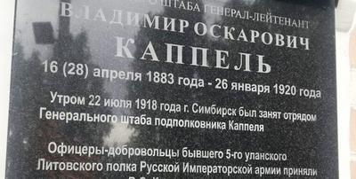 По требованию КПРФ в Ульяновске была демонтирована памятная доска белогвардейскому генералу Каппелю