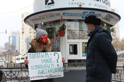 Комсомольцы организовали акции протеста против дистанционного образования в разных городах России