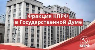 В КПРФ раскритиковали предложения о возвращении налога на бездетность