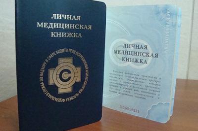 Личную медицинскую книжку должен иметь патент для работы в крыму граждан украины