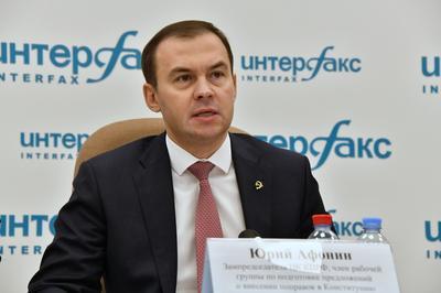 Юрий Афонин: Конституция в измененном виде должна приниматься на общероссийском референдуме