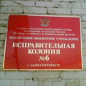 Ни одного дня без доброго дела. Пытки и убийства зафиксированы в трех колониях Санкт-Петербурга