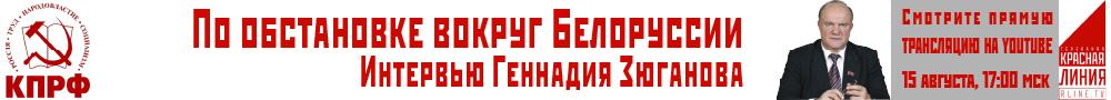 Зюганов интервью