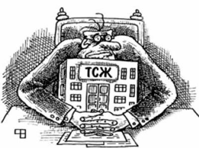 Про выборы председателя ТСЖ