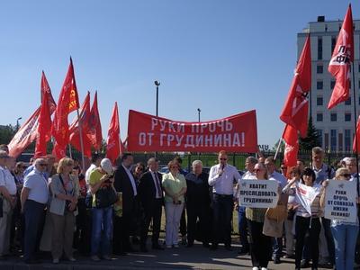 У здания Мособлсуда прошла акция в поддержку Павла Грудинина и против рейдерского захвата Совхоза имени Ленина