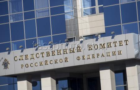 «Самоочищение продолжается»: уволен главный бухгалтер СК