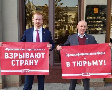 Депутаты КПРФ вышли к зданию администрации Президента РФ с протестом против фальсификации выборов
