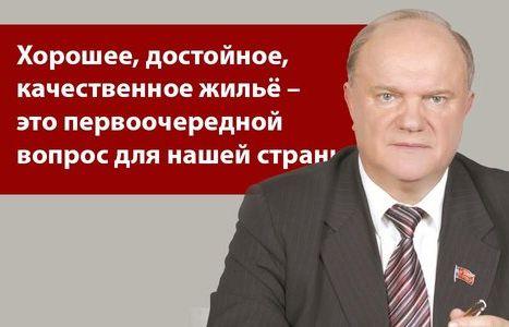 Геннадий Зюганов: Качественное жилье – первоочередной вопрос для нашей страны