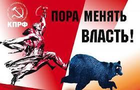 Десятки тысяч россиян в обращениях к КПРФ критиковали правительство и жаловались на низкий уровень жизни