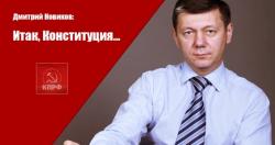Дмитрий Новиков: Коммунисты должны принуждать власть к развитию страны