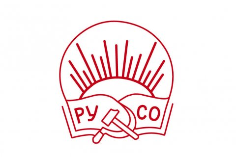 Пленум РУСО подвел итоги 25-летней борьбы за социализм