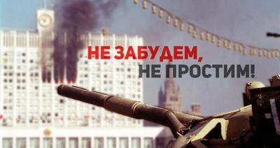 Участники митинга в Москве призвали покрыть позором имя Ельцина