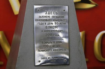 «Мы по Ильичу сверяем жизнь»: Анатолий Локоть вскрыл капсулу с обращением комсомольцев 1968 года