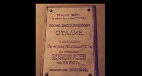 Геннадий Зюганов призвал сохранить памятную доску Сталину в здании юридической академии