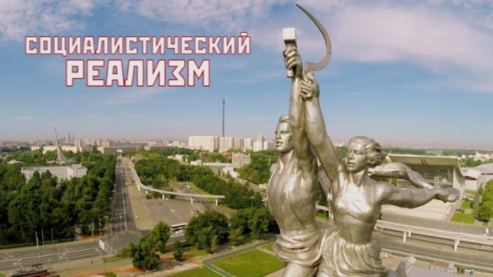"""Бренды Советской эпохи """"Социалистический реализм"""""""