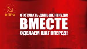 Геннадий Зюганов: В России есть только одна сила, которой граждане могут доверить власть: КПРФ и ее союзники