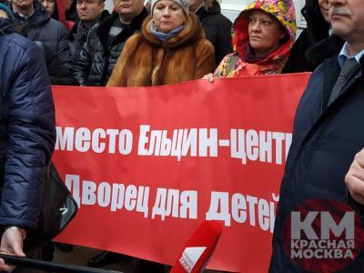 Ельцин-Центру в Москве не место!