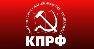 КПРФ: Новый курс вызрел