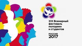 Юрий Афонин: Всемирный фестиваль молодежи и студентов в России станет одним из важнейших событий 2017 года