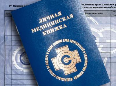 Оформление медицинской книжки для работ регистрации учета граждан