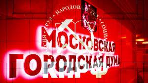 Кандидаты на выборах в Мосгордуму от КПРФ заявили об угрозе узурпации власти в Москве