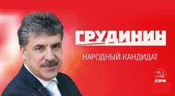 Народно-патриотические силы призвали россиян выступить в защиту Павла Грудинина