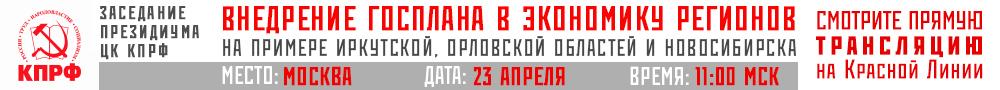 Президиум ЦК КПРФ