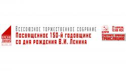 Всесоюзное торжественное собрание, посвященное 150-й годовщине со дня рождения В.И. Ленина. Прямая трансляция