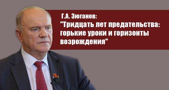 Геннадий Зюганов: «Тридцать лет предательства: горькие уроки и горизонты возрождения»
