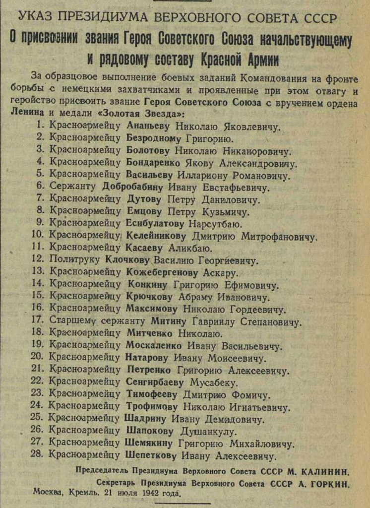 Указ_ПВС_СССР.jpg