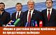 Геннадий Зюганов: Мирно и достойно решим проблемы на предстоящих выборах