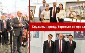 «Служить народу, бороться за правду». В Госдуме открылась выставка, посвященная 75-летию Геннадия Зюганова