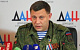 Глава ДНР Захарченко объявил о создании вместо Украины государства Малороссия