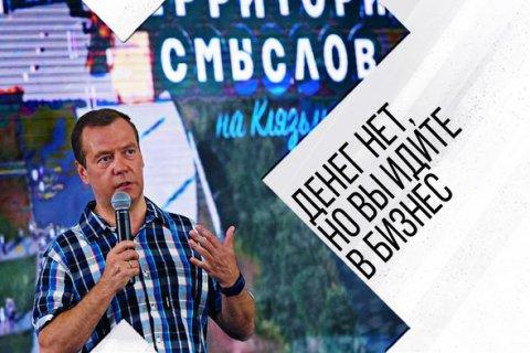 Петиция за отставку Медведева набрала за сутки более 160 тыс голосов