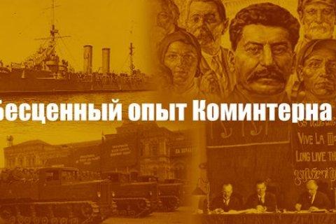Геннадий Зюганов: Бесценный опыт Коминтерна