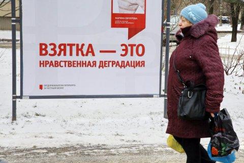 Ущерб от коррупционных преступлений в 2018 году составил 46 млрд рублей